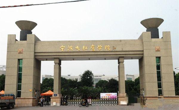 2018年余姚市宁波大红鹰学院最新的成人高等教育招生简章